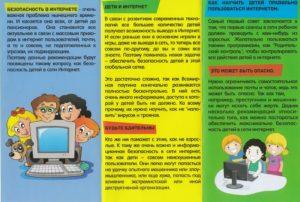 Уроки безопасности в сети интернет