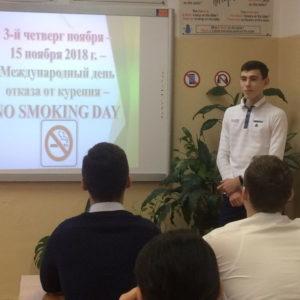 классные часы о здоровом образе жизни, приуроченные ко Всемирному Дню отказа от курения