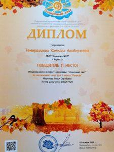 Всероссийский конкурс «Учитель года»
